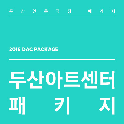 2019 DAC Humanities Theater Package