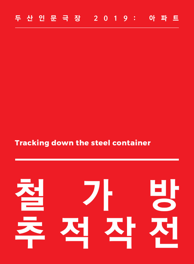 Tracking down the Steel container