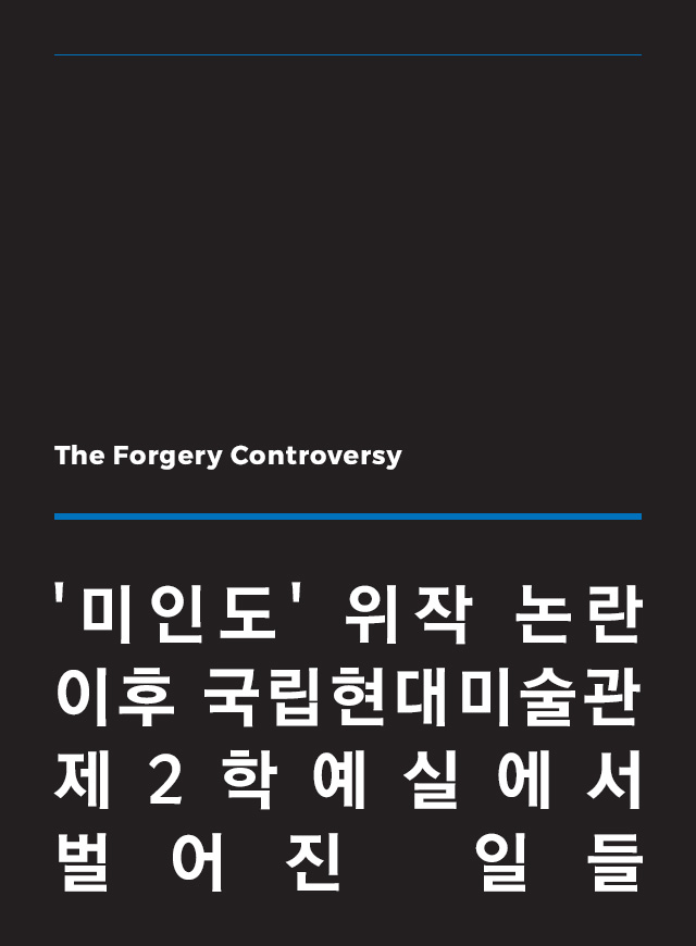 The Forgery Controversy