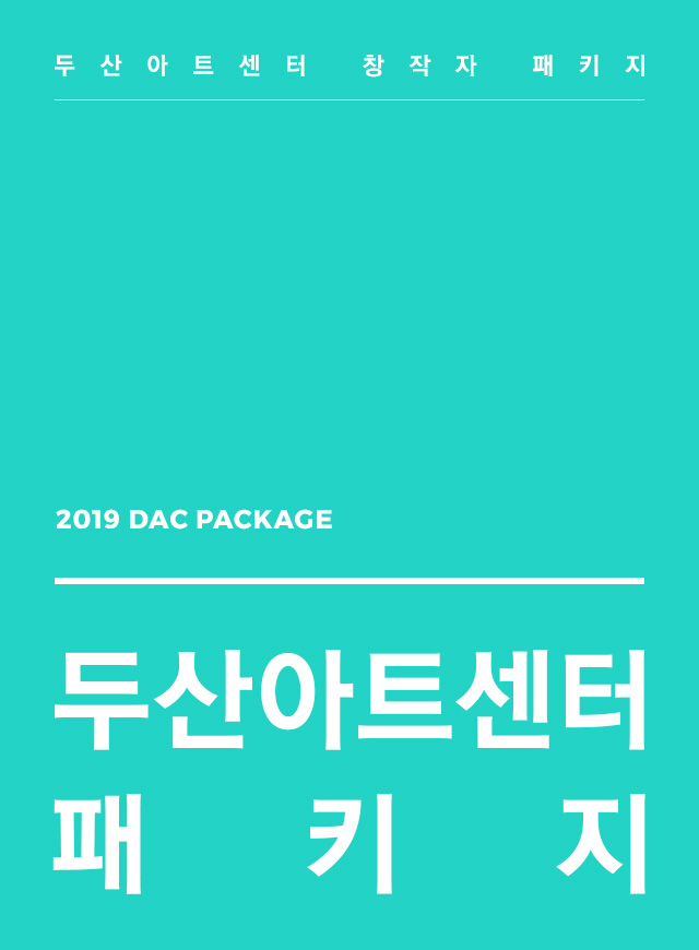 2019 DAC Creator Package