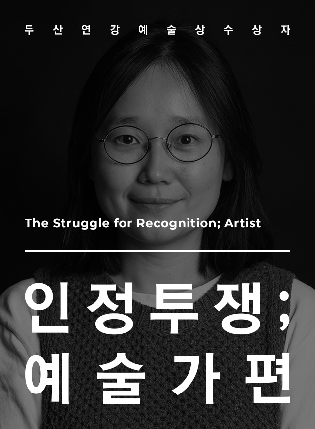 The Struggle for Recognition; Artist