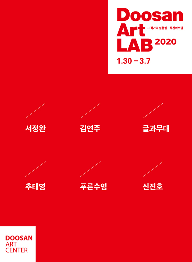DOOSAN Art LAB 2020