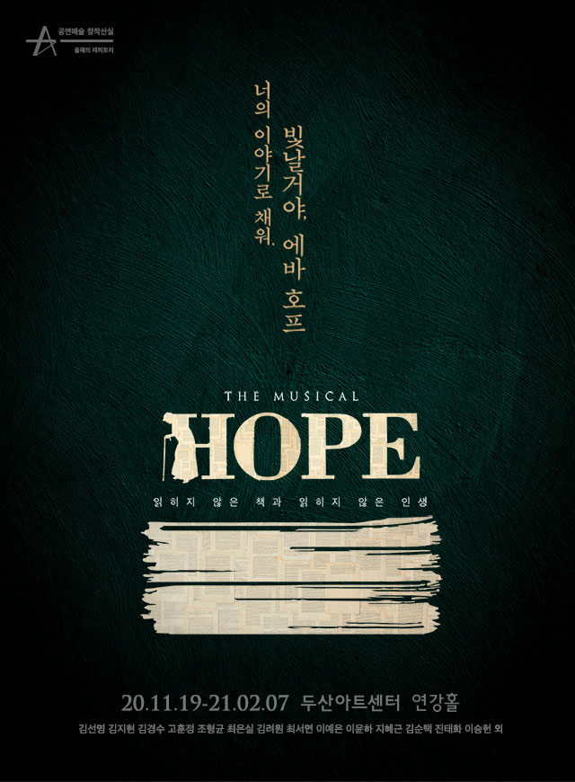 HOPE: THE UNREAD BOOK AND LIFE