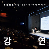 DOOSAN Humanities Theater 2018: Altruist