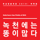 Nokcheon Has Fields of Shit