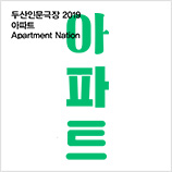 DOOSAN Humanities Theater 2019: Apartment Nation