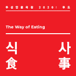 The Way of Eating