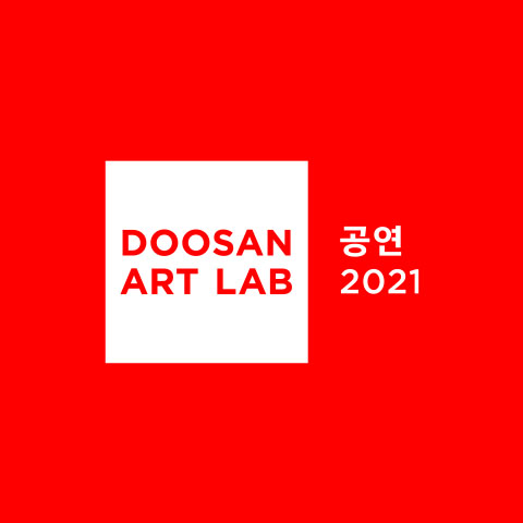 DOOSAN ART LAB Theatre 2021