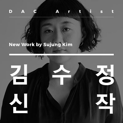 New Work by Sujung Kim