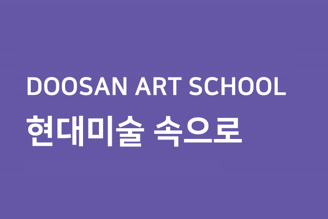 DOOSAN ART SCHOOL