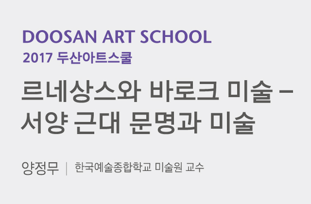 DOOSAN ART CENTER