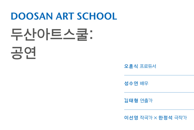 2019 DOOSAN ART SCHOOL