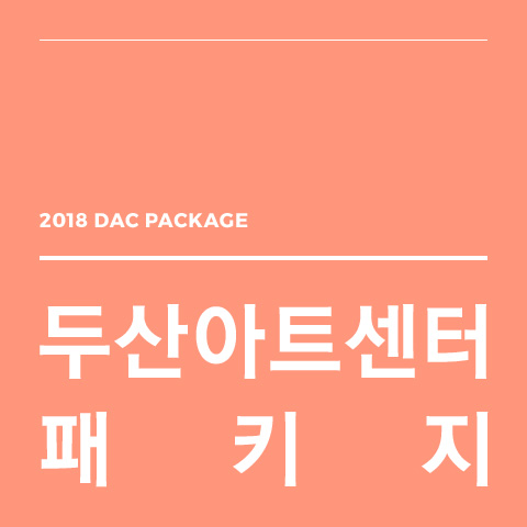 DAC Mania Package