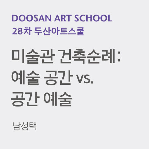 2020 DOOSAN Art School