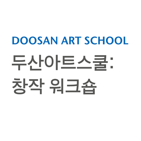 DOOSAN ART SCHOOL<br />