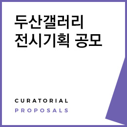 Curatorial Proposals