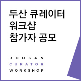 DOOSAN Curator Workshop