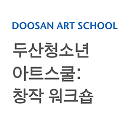 DOOSAN ART SCHOOL for the Youth