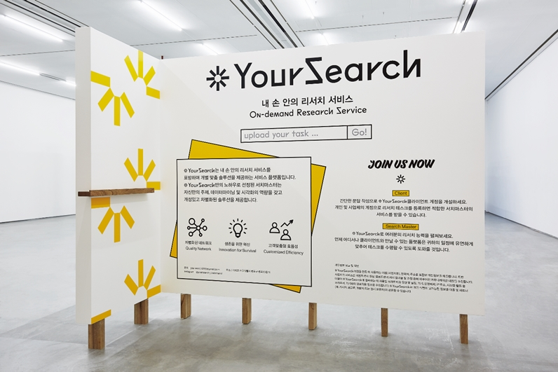 YourSearch, On-demand Research Service