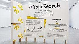 YourSearch, On-demand Research Service 썸네일